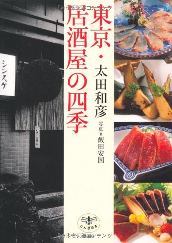 東京・居酒屋の四季 (とんぼの本)の詳細を見る