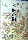 光琳の櫛 (新潮文庫)