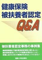 健康保険被扶養者認定Q&A