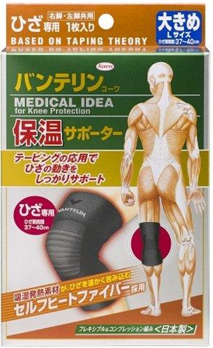 バンテリンサポーター 保温ひざ用 ブラック 大きめサイズ ひざ頭周囲 37~40cm