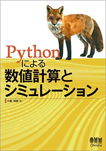 Pythonによる数値計算とシミュレーション[ 小高知宏 ]の自炊(電子書籍化・スキャン)なら自炊の森 秋葉2号店