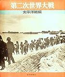 第二次世界大戦〈太平洋戦編〉 (1970年)