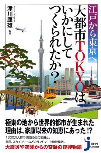 江戸から東京へ大都市TOKYOはいかにしてつくられたか? (じっぴコンパクト新書 83)