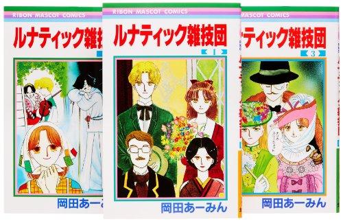 ルナティック雑技団 全3巻 完結セット (りぼんマスコットコミックス)の詳細を見る