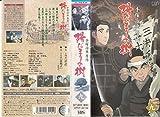 陽だまりの樹(九) [VHS]