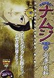 ナムジー大國主ー 2―古事記巻之一 (Chuko コミック Lite)