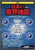 [図説]日本の魔界地図(愛蔵版)