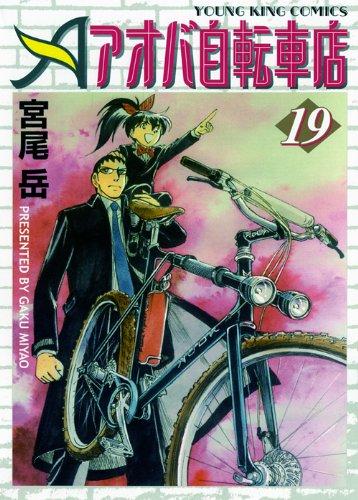 アオバ自転車店 19 (ヤングキングコミックス)の詳細を見る