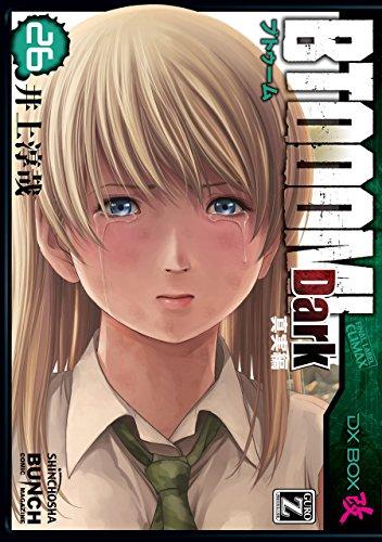 BTOOOM! 26巻(完) Dark 真実編 (バンチコミックス)