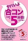 ヤバいよ 合コン 5分前! ~女子編~ 【ヤバいよ!5分前!シリーズ】