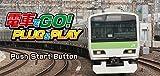 電車でGO! PLUG & PLAY