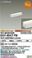 大光電機 LED間接照明用器具 【DSY-4547FW】