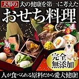 犬用おせち料理(犬 おせち 2017)『彩』無添加・犬のおせち料理(2016年12月2日より順次配送)