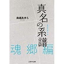 真名の系譜 魂郷篇 (二見サラ文庫)
