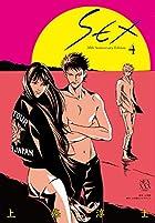 SEX 30th AnniversaryEdition 第04巻