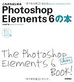 これからはじめる Photoshop Elements6の本 (自分で選べるパソコン到達点)