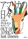 アフリカの日々