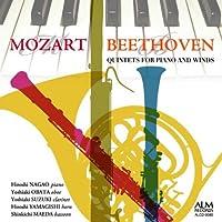 モーツァルト&ベートーヴェン ピアノと管楽器のための五重奏曲