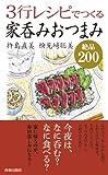 3行レシピでつくる家呑みおつまみ 絶品200 (青春新書プレイブックス)