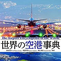 世界の空港事典