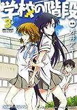 学校の階段3 (ファミ通クリアコミックス)