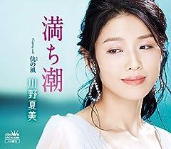 川野夏美「仇の風」のCDジャケット