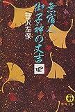 無宿人 御子神の丈吉〈4〉 (徳間文庫)