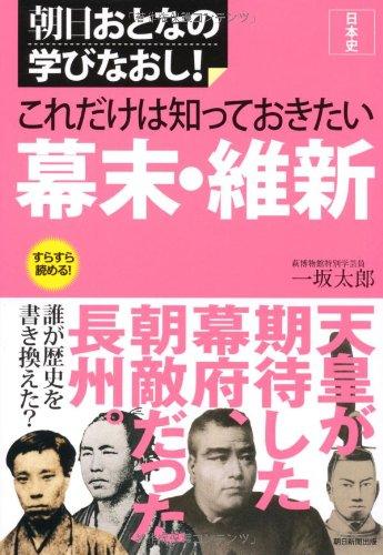 朝日おとなの学びなおし 日本史 これだけは知っておきたい幕末・維新 (朝日おとなの学びなおし日本史)の詳細を見る