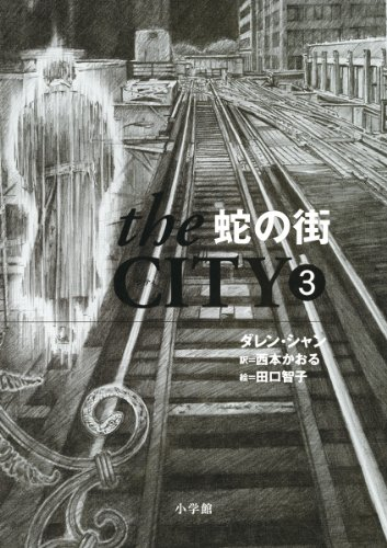 the CITY 3 蛇の街 (児童単行本)