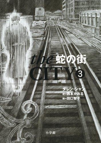 the CITY 3 蛇の街 (児童単行本)の詳細を見る