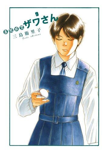 高校球児 ザワさん 9 (BIG SPIRITS COMICS SPECIAL)の詳細を見る