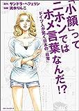 「小顔」ってニホンではホメ言葉なんだ!? ~ドイツ人が驚く日本の「日常」~ (ワニの本)