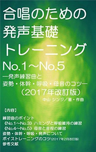 合唱のための発声基礎トレーニングNo.1~No.5―発声練習曲と姿勢・体幹・呼吸・母音のコツ―(2017年改訂版)