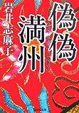 偽偽満州(ウェイウェイマンジョウ) (集英社文庫)