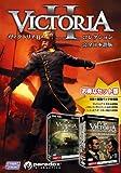 ヴィクトリア2 コレクション【完全日本語版】