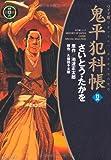 鬼平犯科帳 (32) (SPコミックス―時代劇シリーズ)