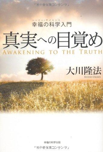 真実への目覚め (OR books)の詳細を見る