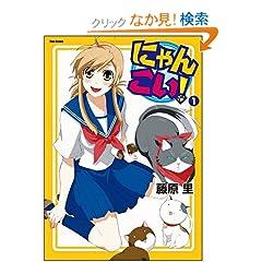 にゃんこい!1 (Flex Comix) (コミック)