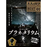 ピンホール式 プラネタリウム (大人の科学マガジンシ..
