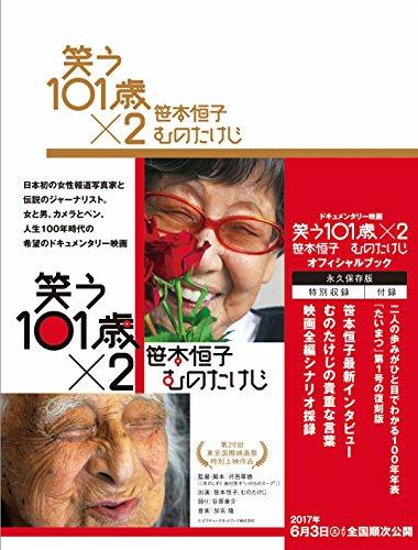 「笑う101歳×2 笹本恒子 むのたけじ」オフィシャルブック 発売日