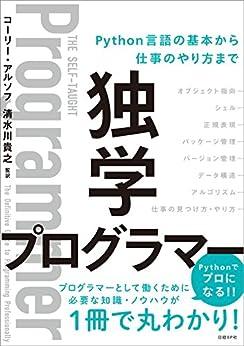 [コーリー・アルソフ]の独学プログラマー Python言語の基本から仕事のやり方まで