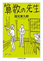 算数の先生 (ちくま学芸文庫)