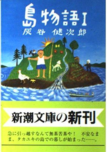 島物語〈1〉 (新潮文庫)の詳細を見る