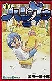 ハレグゥ10巻 (デジタル版ガンガンコミックス)