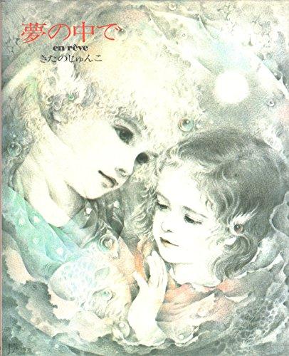 夢の中で (サンリオ画集シリーズ)の詳細を見る