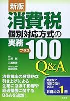 消費税 個別対応方式の実務プラス100Q&A