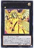 遊戯王 日本語版 CPF1-JP021 Number 100: Numeron Dragon No.100 ヌメロン・ド…