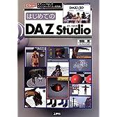 はじめてのDAZ Studio (I・O BOOKS)