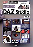 はじめてのDAZ Studio (I・O BOOKS)