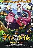 ディノ・タイム 恐竜時代へGO!! [DVD]